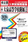 大泉高等学校附属中学校(2020年春受験用) (東京都国立・公立・私立中学校入学試験問題集)