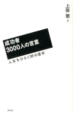 【送料無料】成功者3000人の言葉 [ 上阪徹 ]