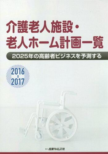 介護老人施設・老人ホーム計画一覧(2016-2017)