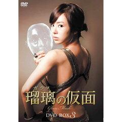 【楽天ブックスならいつでも送料無料】瑠璃<ガラス>の仮面 DVD-BOX3 [ ソウ ]