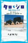 タロとジロ 南極で生きぬいた犬 (講談社青い鳥文庫) [ 東 多江子 ]
