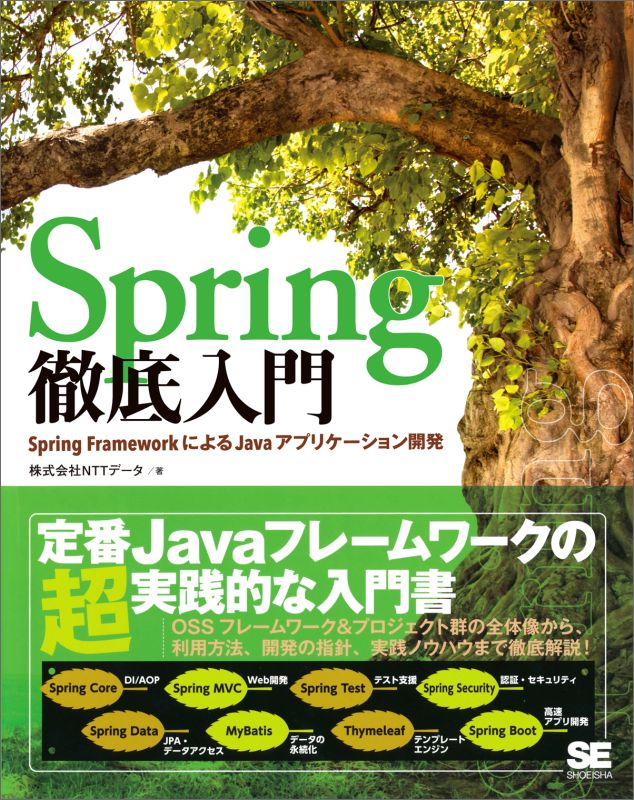 Spring徹底入門 Spring FrameworkによるJavaアプリケーション開発画像