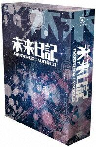 未来日記ーANOTHER:WORLD- DVD-BOX画像
