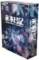 未来日記ーANOTHER:WORLD- DVD-BOX