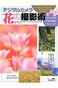 【送料無料】デジタルカメラ花の撮影術 [ 田中博 ]