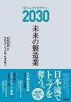 マニュファクチャー2030 未来の製造業 [ 松林 光男 ]
