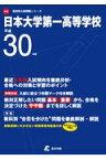 日本大学第一高等学校(平成30年度) (高校別入試問題集シリーズ)