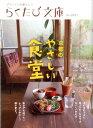 【送料無料】京都のやさしい食堂