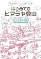 【バーゲン本】はじめてのヒマラヤ登山