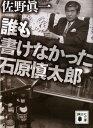【送料無料】誰も書けなかった石原慎太郎 [ 佐野眞一(ノンフィクション作家) ]