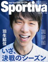 Sportiva フィギュア特集号 『羽生結弦 いざ、決戦のシーズン』 (集英社ムック) [ 集英社 ] - 楽天ブックス