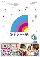 アメトーーク! DVD 41