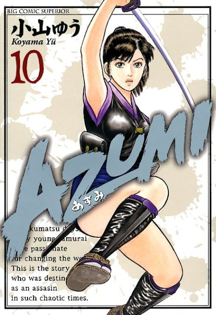 AZUMI-あずみー(10)