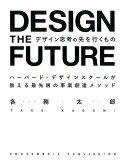 各務太郎「デザイン思考の先を行くもの」
