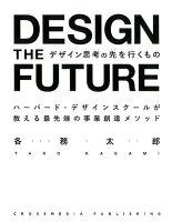9784295402473 - デザインのアイデア出しのコツを掴める (デザイン思考が学べる) 書籍・本まとめ
