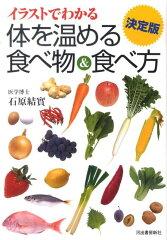 【楽天ブックスならいつでも送料無料】体を温める食べ物&食べ方 [ 石原結實 ]