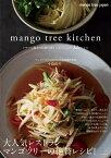 mango tree kitchen(マンゴツリーキッチン) イサーン地方の伝統料理と人気メニュー 32のレシピ [ 小島 由夫 ]