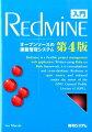 入門REdMiNE第4版