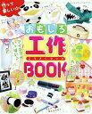 作って楽しい☆おもしろ工作BOOK (レディブティックシリーズ)