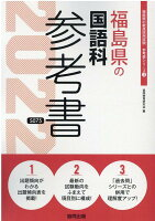 福島県の国語科参考書(2022年度版)