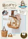 猫のダヤン保冷バッグBOOK