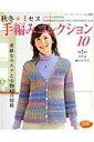 【送料無料】秋冬・ミセス手編みコレクション(10)