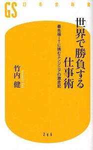 【送料無料】世界で勝負する仕事術 [ 竹内健 ]