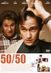 がんと笑い~50/50 フィフティ・フィフティ