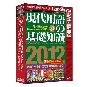 現代用語の基礎知識 1991-2012 22年分パック