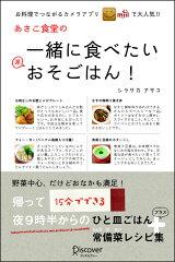 【送料無料】あさ子食堂の 一緒に食べたいおそごはん! [ シラサカアサコ ]