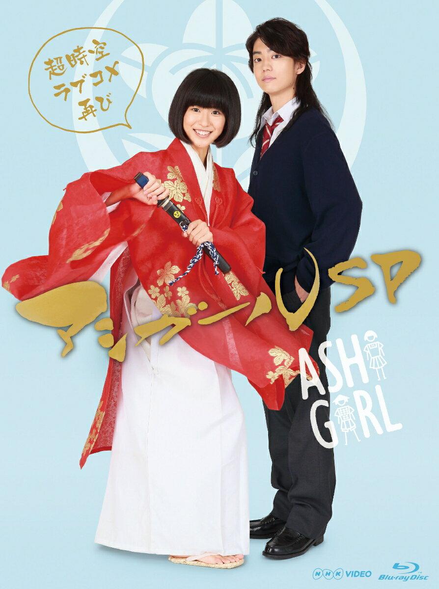 アシガールSP〜超時空ラブコメ再び〜【Blu-ray】
