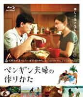 ペンギン夫婦の作りかた【Blu-ray】