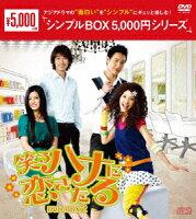 笑うハナに恋きたる DVD-BOX2