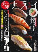 美味サライ いま行くべき口福の鮨