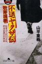 不退ヤクザ伝牧野国泰 松葉会六代目会長、捨身忠義の任侠道 (