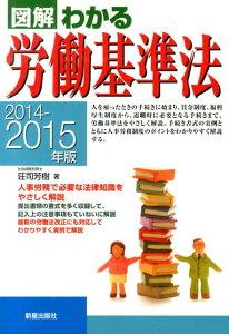 図解わかる労働基準法(2014-2015年版) [ 荘司芳樹 ]