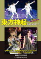 東方神起Episode+