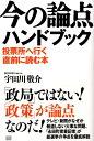 今の論点ハンドブック 投票所へ行く直前に読む本  宇田川敬介