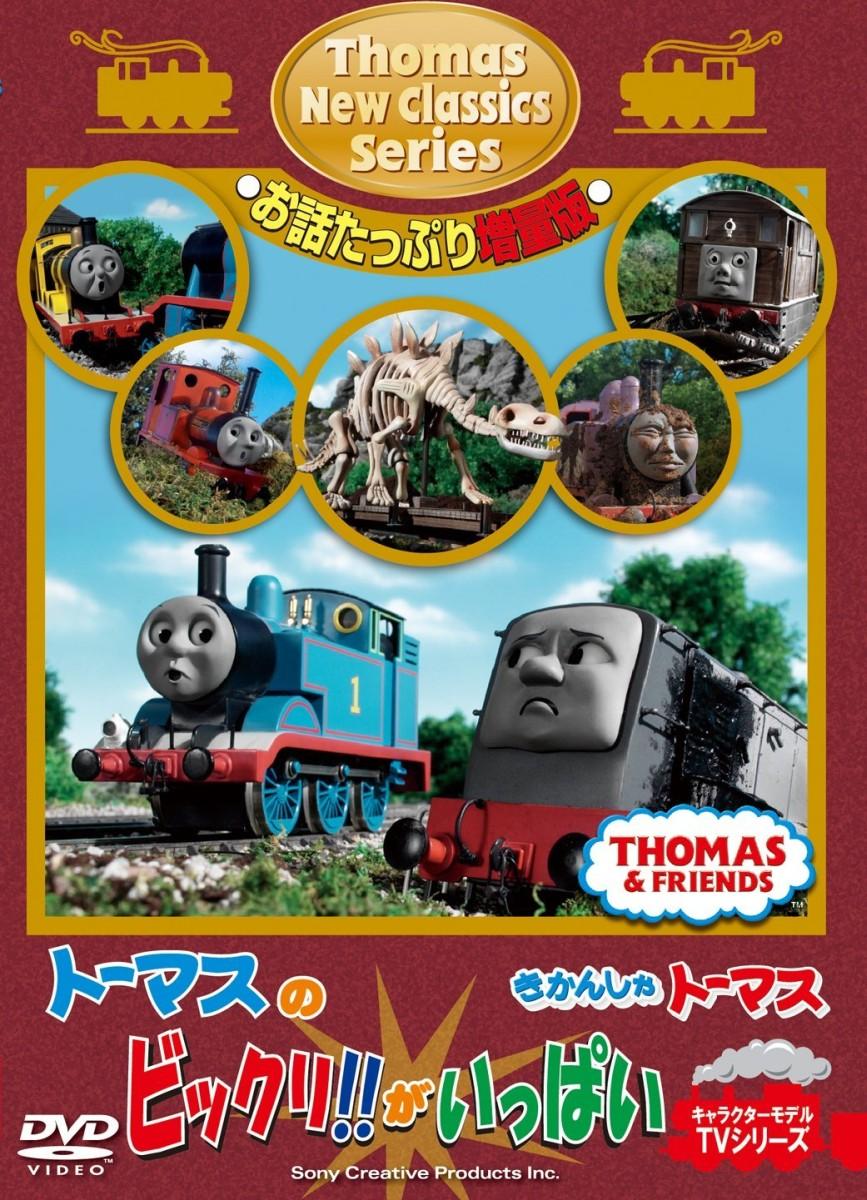 きかんしゃトーマス 新クラシックシリーズ お話たっぷり増量版 トーマスのビックリ!がいっぱい画像