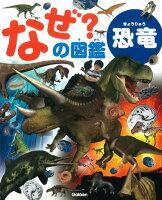 なぜ?の図鑑 恐竜