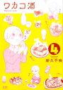 ワカコ酒(4) [ 新久千映 ]