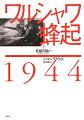 ワルシャワ蜂起1944(下)