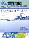 水の世界地図第2版 刻々と変化する水と世界の問題 [ マギー・ブラック ]