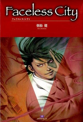 Faceless City (TH Literature Series) [ 朝松 健 ]