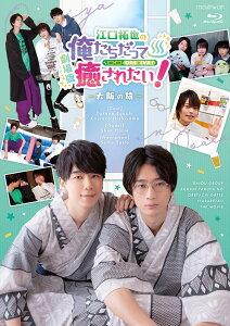 劇場版 江口拓也の俺たちだって癒されたい!〜大阪の旅〜【Blu-ray】