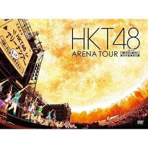【楽天ブックスならいつでも送料無料】HKT48 アリーナツアー〜可愛い子にはもっと旅をさせよ〜 ...