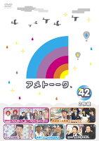 アメトーーク! DVD 42