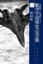 航空宇宙軍史・完全版 二 火星鉄道一九/巡洋艦サラマンダー (ハヤカワ文庫JA 0) [ 谷 甲州 ]