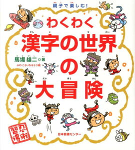 【送料無料】わくわく漢字の世界の大冒険 [ 馬場雄二 ]