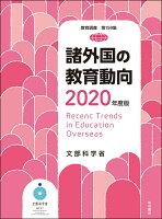 諸外国の教育動向 2020年度版